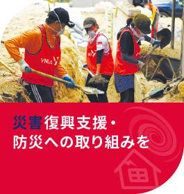 災害復興支援・防災への取り組みを
