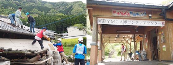 阿蘇YMCA活動