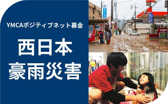 2018年7月豪雨災害YMCAポジティブネット募金