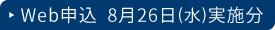 8/26実施分