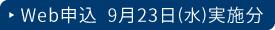 9/23実施分