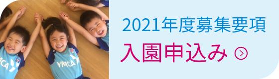 2021年度Web申込