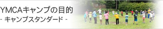 熊本YMCA野外教育事業部の理念