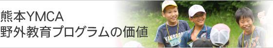 熊本YMCA野外教育プログラムの価値