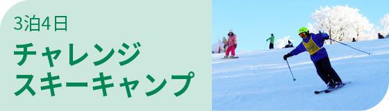 チャレンジスキーキャンプ