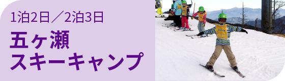 五ヶ瀬スキーキャンプ