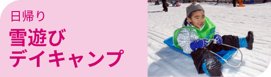 雪遊びデイキャンプ