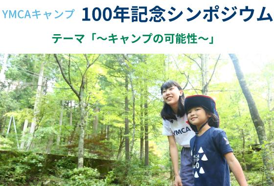 YMCAキャンプ100記念シンポジウム