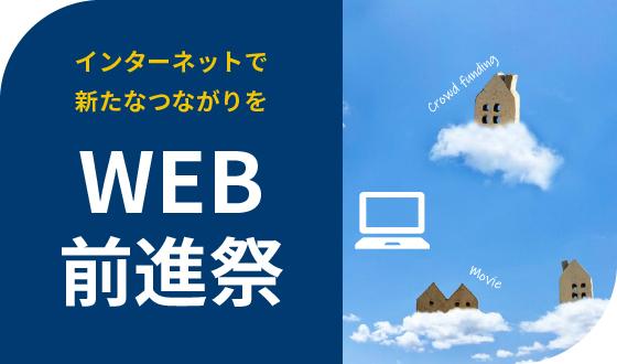 Web前進祭