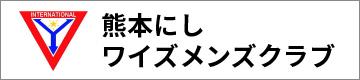 にしワイズメンズクラブ