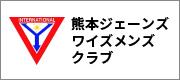 熊本ジェーンズワイズメンズクラブ