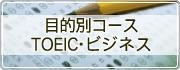 目的別コース TOEIC・ビジネス