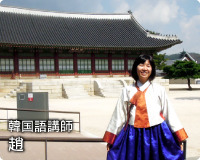韓国語講師