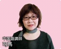 中国語教室講師