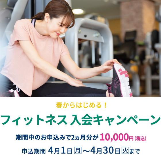 フィットネス入会キャンペーン 期間中のお申込みで2カ月分が10,000円 2019年4月1日~30日