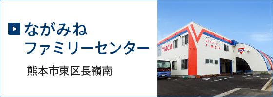 ながみねファミリーYMCA(熊本市長嶺南)