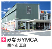 みなみYMCA(熊本市田迎)