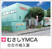 むさしYMCA(合志市幾久富)