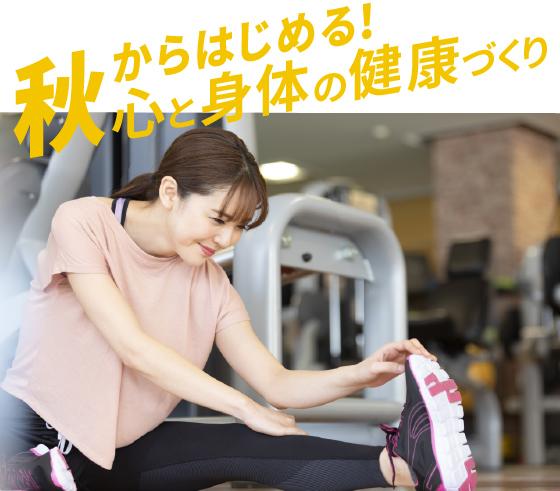 心と身体の健康づくり