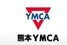 熊本YMCA