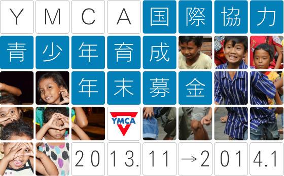 2013年度国際協力青少年育成年末募金