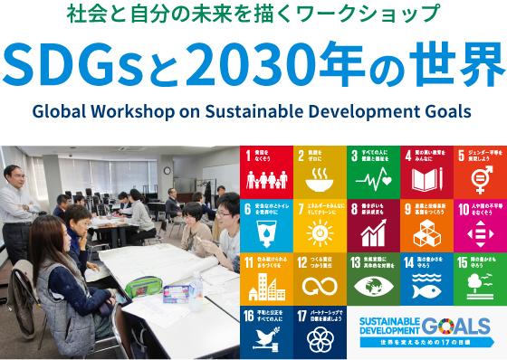 SDGsと2030年の世界