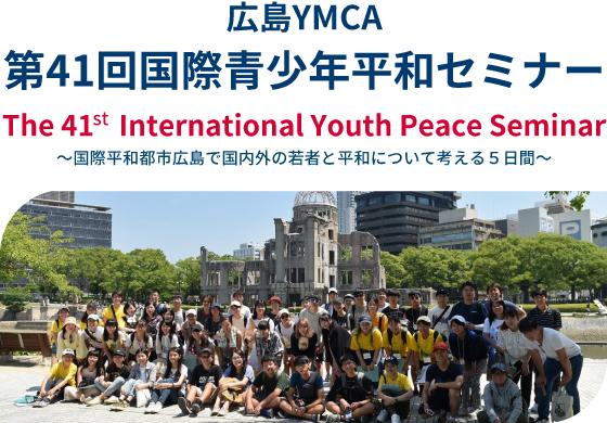 広島YMCA国際青少年平和セミナー