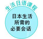 生活日语课程