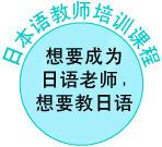 日本语教师培训课程