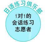 日语练习俱乐部
