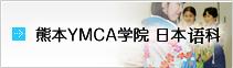 熊本YMCA学院 日本语科