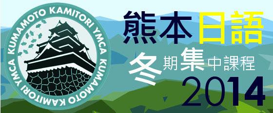 熊本 日語 2014 冬期集中課程