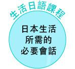 生活日語課程