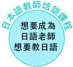 日本語教師培訓課程