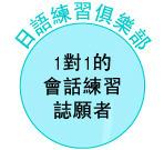 日語練習俱樂部