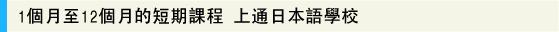 1個月至12個月的短期課程 上通日本語學校