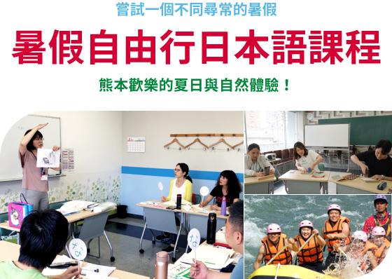 暑假自由行日本語課程