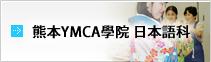 熊本YMCA學院 日本語科