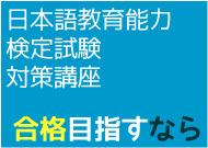 日本語教育能力検定試験対策講座