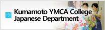 Kumamoto YMCA College Japanese Department