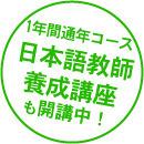 1年間通年コース日本語教師養成講座も開講中!