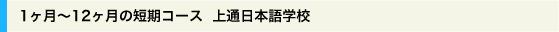 1ヶ月~12ヶ月の短期コース  上通日本語学校