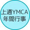 上通YMCA年間行事