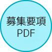募集要項(PDF)