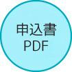 申込書(PDF)