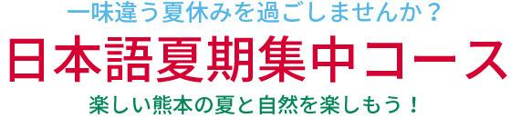 一味違う夏休みを過ごしませんか?日本語夏期集中コース楽しい熊本の夏と自然を楽しもう!