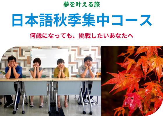 日本語秋期短期コース