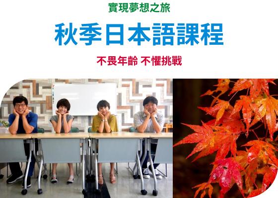 秋季日本語課程