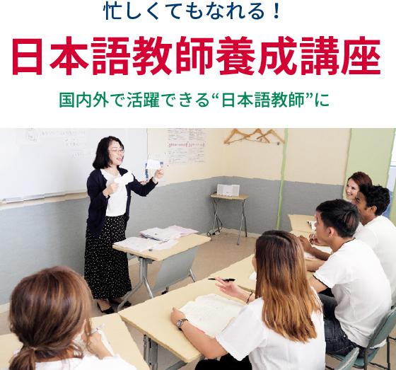 日本語教師養成講座 参加者募集