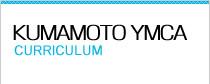 熊本YMCA学院